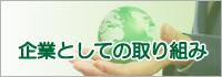 アームスコーポレーションロゴ
